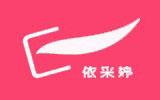 东莞彩婷实业投资有限公司