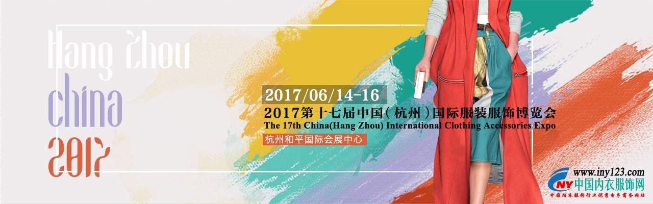 2017第十七届中国(杭州)国际服