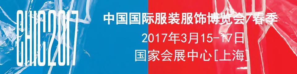 2017年CHIC上海国际服装展