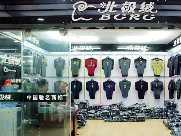 北极绒内衣专卖店